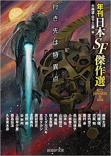 行き先は特異点 (年刊日本SF傑作...