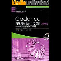 Cadence高速电路板设计与仿真:原理图与PCB设计(第4版) (EDA应用技术)