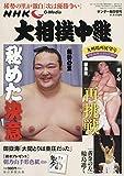 NHK G-Media大相撲中継 九州場所展望号 2018年 11/17 号