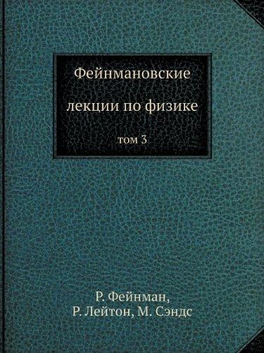 Fejnmanovskie lektsii po fizike tom 3 (Russian Edition)