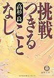 高杉良「挑戦つきることなし」(徳間文庫)