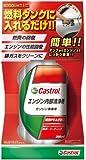 CASTROL(カストロール) エンジン内部清浄剤 ガソリン車専用 200ml [HTRC3]
