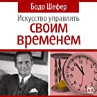 Iskusstvo upravljat' svoim vremenem [The Art of Time-Management] (       UNABRIDGED) by Bodo Schafer Narrated by Stanislav Ivanov