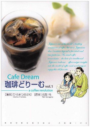 珈琲どりーむ 1 (芳文社コミックス)