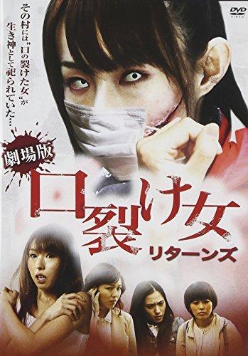 Kuchisake Onna: Image&Wallpaper[JP movie]  Kuchisake Onna:...