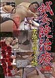 鍼灸院治療 出張マッサーシ゛編 (40) [DVD]