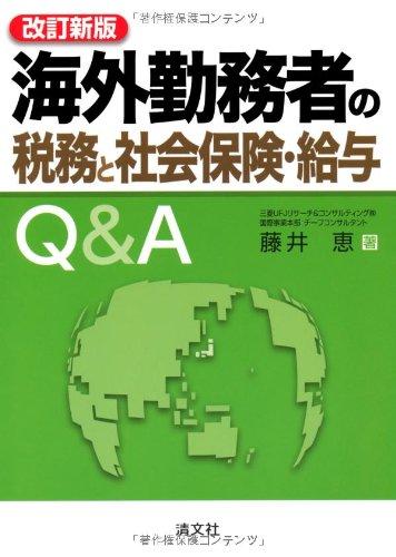 海外勤務者の税務と社会保険・給与Q&A