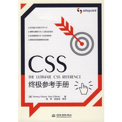 CSS ultimate reference manual(Chinese Edition)