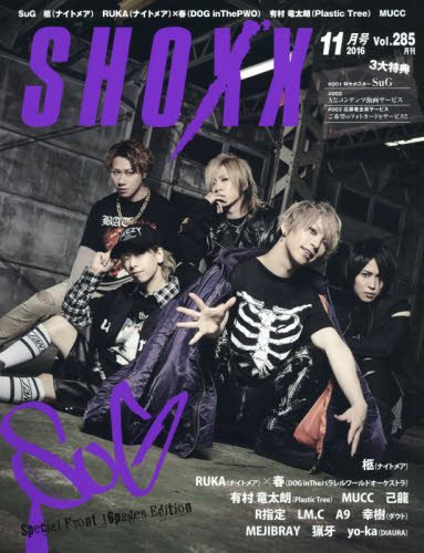 SHOXX 最新号 表紙画像