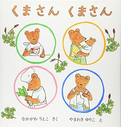 くまさん くまさん (日本傑作絵本シリーズ)