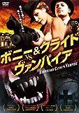 ボニー&クライド vs. ヴァンパイア [DVD]