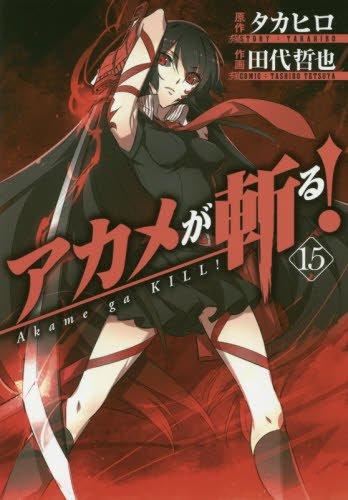 アカメが斬る! (15)(完) (ガンガンコミックスJOKER)