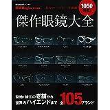 傑作眼鏡大全 2015年発売号 小さい表紙画像