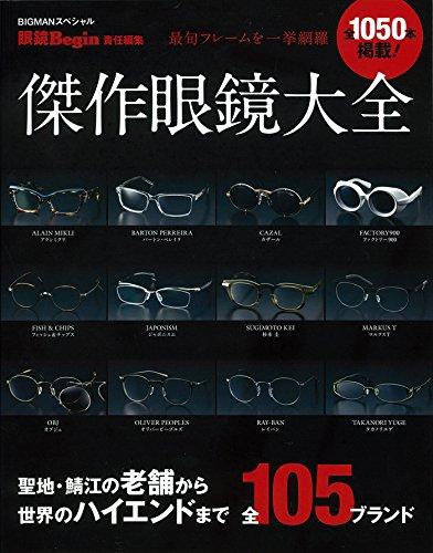 傑作眼鏡大全 2015年発売号 大きい表紙画像
