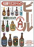 知識ゼロからのビール入門 (幻冬舎実用書芽がでるシリーズ)