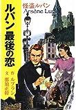 ルパン最後の恋 (単行本)