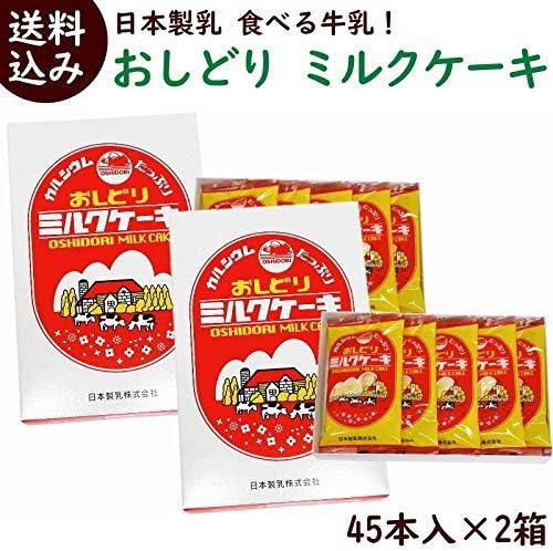 日本製乳 おしどりミルクケーキ(ミルク味) 45本(9本入×5袋)×2箱