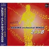 なにわ《オーケストラル》ウィンズ2008(通常版)