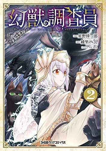 幻獣調査員 コミック 1-2巻セット