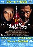 1408号室 [レンタル落ち]