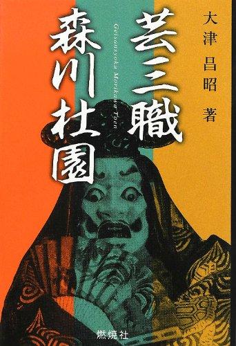 Art Keel Morikawa Du garden (2012) ISBN: 4889781013 [Japanese Import]