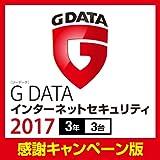 G DATA インターネットセキュリティ 2017 3年3台 感謝キャンペーン版|ダウンロード版