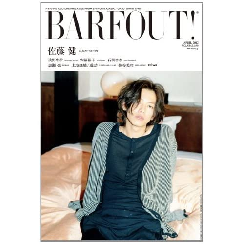 BARFOUT! 199 表紙画像