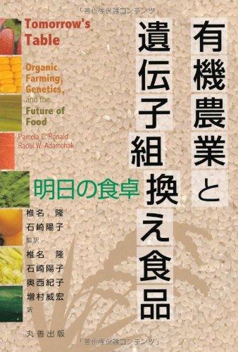 有機農業と遺伝子組換え食品 明日の食卓