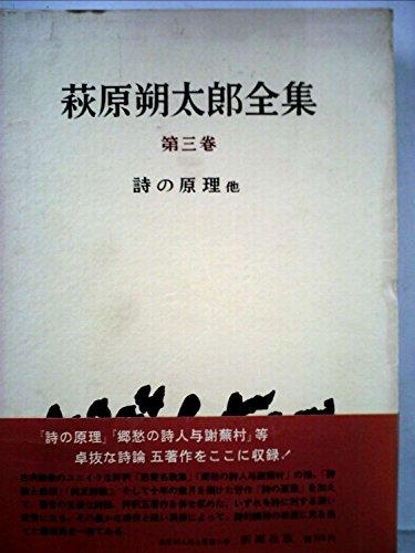 萩原朔太郎全集〈第3巻〉詩の原理 (1959年)