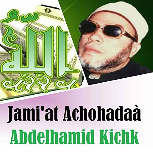 coran mp3 abdelhamid kichk