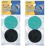 SANEI 洗濯の給水ポンプに バスポンプフィルター PM791-1SA (2袋入り)