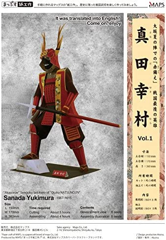 まっぷす紙工作 vol.1 真田幸村 ペーパークラフト 組立説明書日本語・英語対応 ~ Samurai Hero Sanada Yukimura Paper Craft Assembly instructions languages: Japanese, English