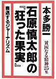 石原慎太郎の『狂った果実』 (貧困なる精神25集)