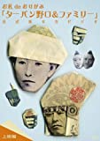 お札 de おりがみ「ターバン野口&ファミリー」公式折り方ビデオ 上級編 [DVD]