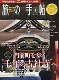 旅の手帖 2019年 01 月号 [雑誌]
