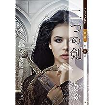hutatsunoken: lantian romance 4 (Japanese Edition)