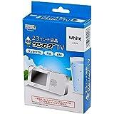 YAZAWA(ヤザワコーポレーション) 2.3インチ防水ワンセグテレビ ホワイト・TV05WH