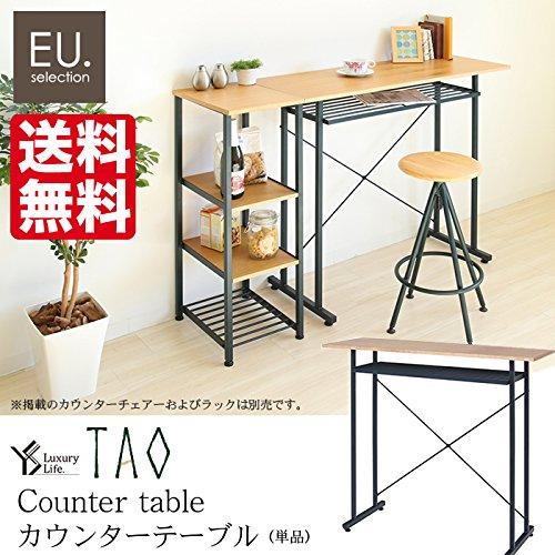 TAO カウンターテーブル 幅110cm 高さ95cm カウンター テーブル おしゃれ スチール 木製 B072BW6ZZVカウンターテーブル