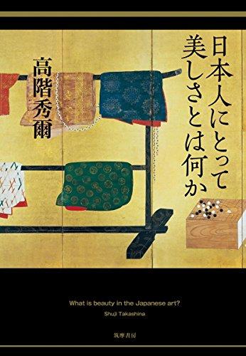 日本人にとって美しさとは何か (単行本)