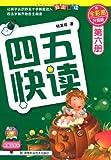 四五快读(第6册)(全彩图升级版)