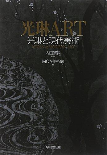 光琳ART 光琳と現代美術