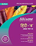 CBSE All in One Hindi B CBSE Class 9 for 2018 - 19
