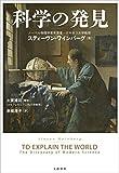 「科学の発見 (文春e-book)」販売ページヘ
