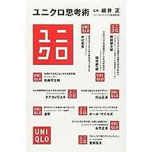 UNIQLO thinking surgery (2009) ISBN: 4104642029 [Japanese Import]