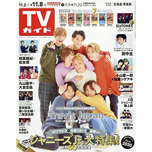 週刊TVガイド 2019年 11/8号 補足画像