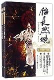 Oda Nobunaga (Chinese Edition)