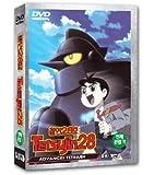 鐵人28号 (全26話/6DISC)(日本語音声)「海外版」[DVD][Import]