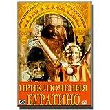 The Adventures of Buratino  Priklyucheniya Buratino 1975