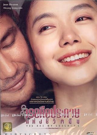 You Are My Sunshine Korean Movie Dvd (Jeon Do Yeon) with English Sub