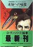 未知への帰還 (ハヤカワ文庫SF―宇宙英雄ローダン・シリーズ 184)